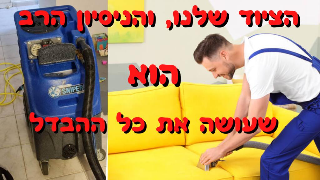 איש מנקה ספה עם מכונה מתקדמת