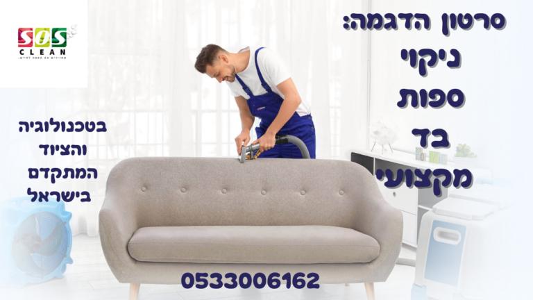 ניקוי ספות בטכנולוגיה והציוד המתקדם בישראל SOS Clean